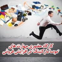 کارگاه حضوری مهارت های موسا مارکتینگ در افزایش فروش