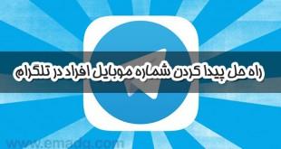 پيدا كردن شماره موبايل افراد در تلگرام