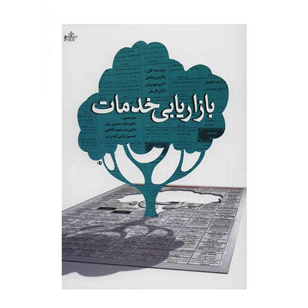 khadamat-book