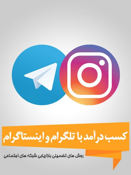 marketing-telegram-instagram